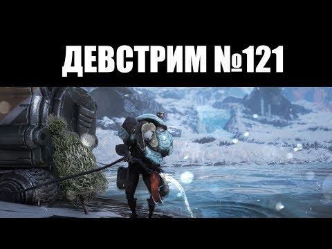 Warframe | ДЕВСТРИМ №121 📣 | Гора СТАТИСТИКИ, моды разлома для АРЧПУШЕК и ПЛАНЫ на 2019 📆 thumbnail