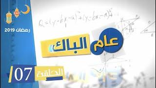 3AM EL BAC الحلقة السابعة السلسلة الفكاهية #عام_الباك😆📺