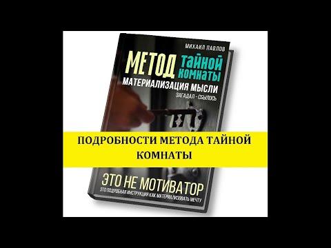 Подробности  техники исполнения желаний Метод Тайной Комнаты.