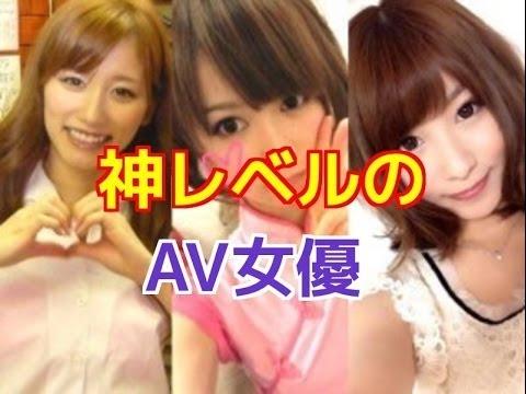 【ランキング】最近のAV女優は可愛い!アイドルより可愛いAV女優ランキング