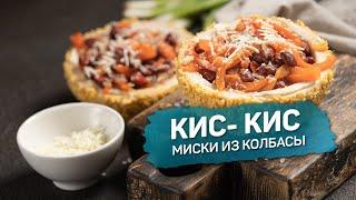 КОЛБАСНЫЕ корзиночки БЕЗ колбасы - рецепт Петра Пахомова