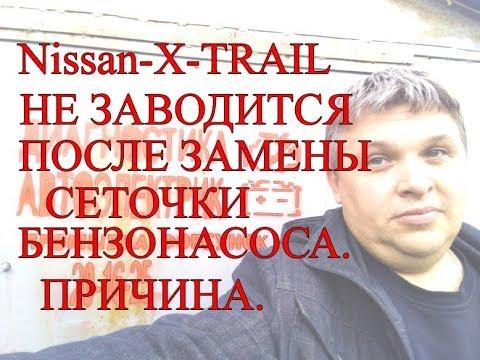 НЕ ЗАВОДИТСЯ Nissan X-Trail после замены сеточки бензонасоса .Причина..