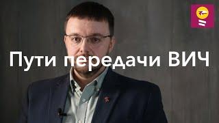 Пути передачи ВИЧ - Данила Коннов // Наркотики, оральный, анальный, вагинальный секс, риски врачей