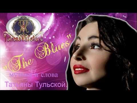 "Татьяна Тульская ""The Blues"" (авторская)"