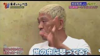 橋本環奈とデートなう!若者ゲームにおじさん達が苦戦▽浅田美代子が恋語...