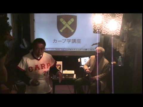 野球文化大学広島校カープ学講座「初優勝を学ぶ」渡辺弘基氏編 ①