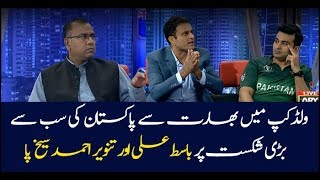 Basit Ali and Tanveer Ahmed becomes angry over Pakistan's largest margin defeat against India in WC