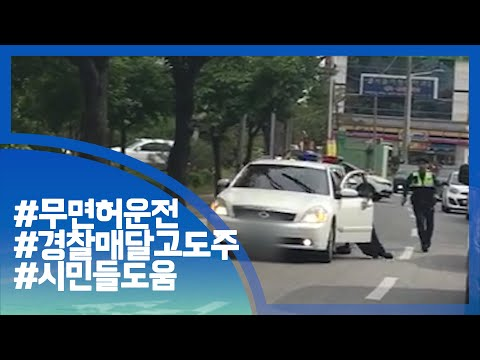 [눈TV] '무면허' 30대, 단속 경찰 매달고 도주… 저항 끝에 체포