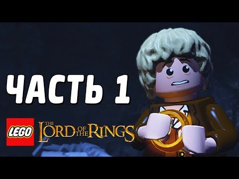 LEGO The Lord of the Rings. Прохождение - #1