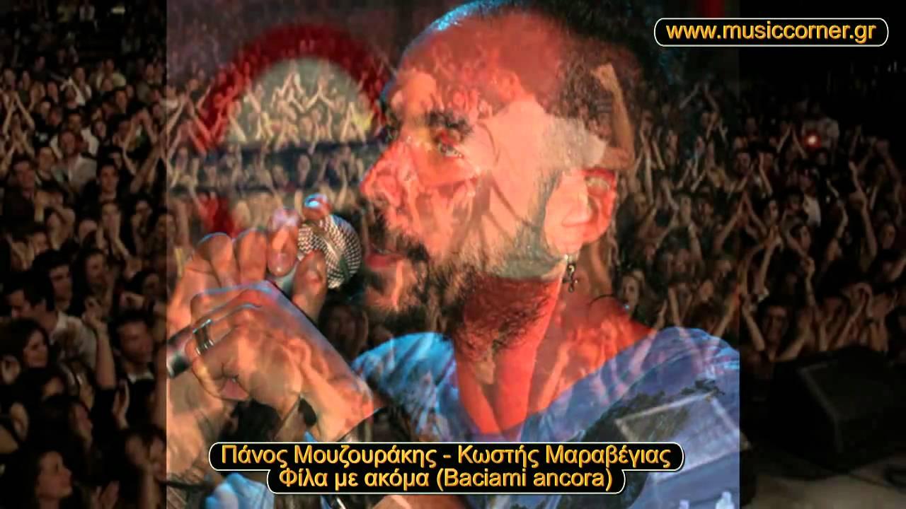 Πάνος Μουζουράκης & Κωστής Μαραβέγιας - Φίλα με ακόμα