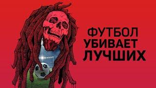СМЕРТЕЛЬНО ЛЮБИМАЯ ИГРА Когда знаменитости играют в футбол Футбольный топ 120 ЯРДОВ