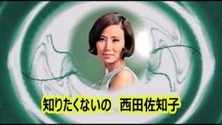 知りたくないの 宴 西田佐知子.