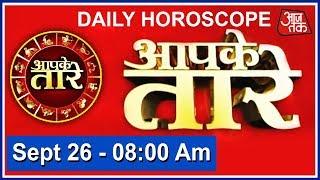 Aapke Taare | Daily Horoscope | September 26 | 8 AM