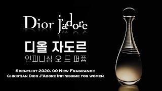 [센트리스트] 2020. 09 크리스챤 디올 쟈도르 인…