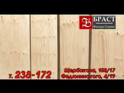 Тюмень производство и строительство домов Загрос - YouTube