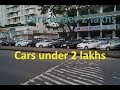 Cars under 2 lakhs | Second Hand Cars In Cheap Price | Navi Mumbai  | India |  Fahad Munshi |