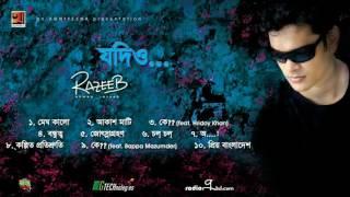 Jodio | Ahmed Razeeb | Full Album | Audio Jukebox