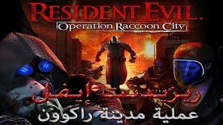 Resident Evil: Operation Raccoon City #1 تختيم ريزيدنت إيفل عملية مدينة راكوون مترجم