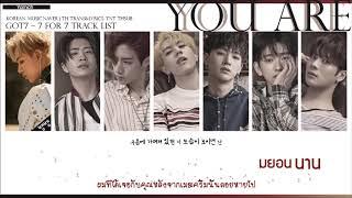 [Karaoke/Thaisub] GOT7 – YOU ARE