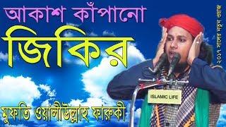 Mufti Shah Mohammad Waliullah Faruqi like Gias Uddin At Taheri, Akash Kapano Jikir, Islamic Life ☑