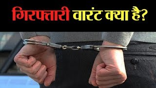 What is Arrest Warrant