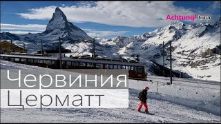 Червиния и Церматт горнолыжные курорты в Альпах вокруг г Маттерхорн Подробный обзор