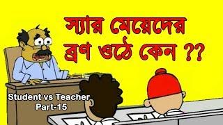 🔥স্যার মেয়েদের ব্রন ওঠে কেন ? ছাএ Vs শিক্ষক Part-15 বাংলা ফানি মজার জোকস ভিডিও ২০১৯ 🔥 Mango People