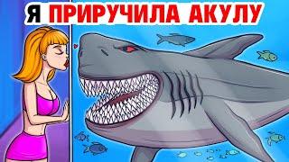 Я приручила свою акулу | Моя Анимированая История