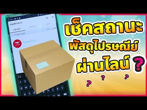 วิธีเช็คพัสดุ EMS ไปรษณีย์ไทยผ่าน LINE   NMS 2020