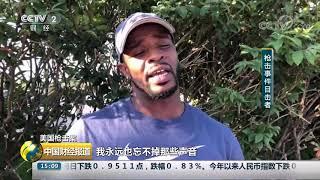 [中国财经报道]美国枪击案 美国俄亥俄州发生枪击案致9人遇难 枪手被击毙| CCTV财经