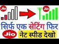 Secret Setting to Increase Jio Internet Speed on Android Mobile