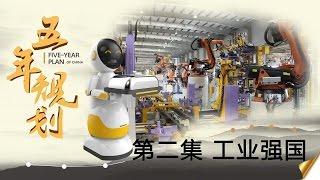 五年规划 第二集 工业强国【Five-Year Plan Of China EP2】