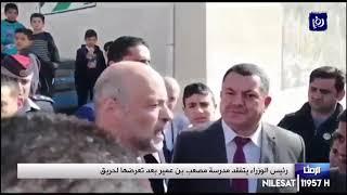 رئيس الوزراء يتفقد مدرسة مصعب بن عمير بعد تعرضها لحريق - (9/12/2019)
