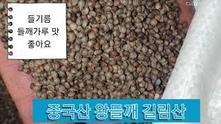 중국산 왕들깨 길림산 저온압착 생들기름