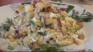 Салат из печени трески с кукурузой и гренками