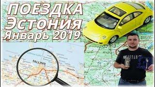 Поездка Эстония Январь 2019