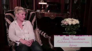 КОГДА НАЧАЛЬНИЦА - ЖЕНЩИНА. Реальные женские истории Любви и Успеха. АННА ЧАКОВСКАЯ