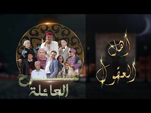 Masrah al 3aila (tunisie) Masrahya ahl l39ol