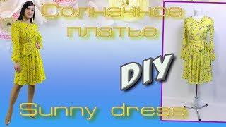 Желтое платье своими руками/Making a summer dress from scratch in 4 hours
