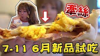 《婕翎fun開箱》六月 7 11 新品試吃!這個起士蛋捲也太好吃了
