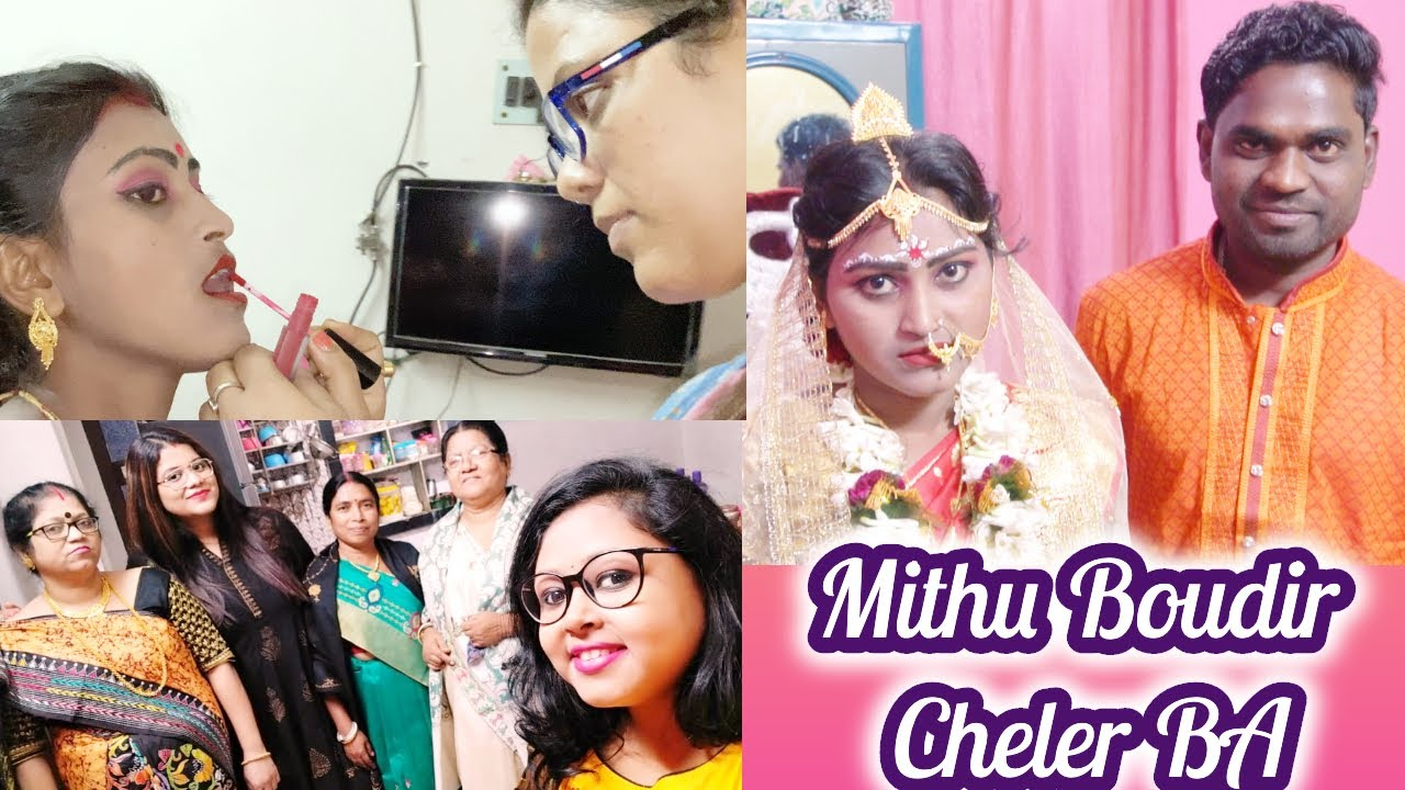 Mithu Boudir Chele r BA te Pompy r Gopal Thakur Hoye Gelo Makeup Artist
