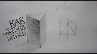 Как нарисовать призму / How to draw prism
