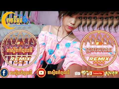 YouTube ល្បីណាស់ Dame Tu Cosita REmix New Melody 2018 អំណាចអូនចចក((ស))មហាឆ្នាសការ៉េ((3))