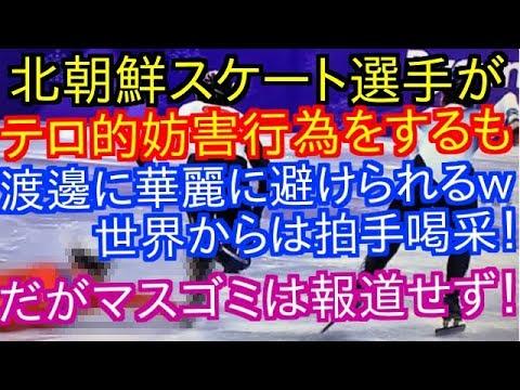 【速報】平昌五輪男子ショートトラック 北朝鮮の選手が転倒した際に渡邊啓太のブレードを掴む妨害行為 非難の声【海外の反応】