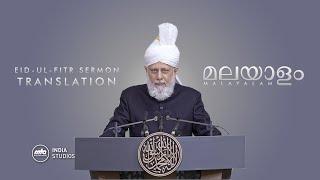 Eid Ul Fitr Sermon | 24th May 2020 | Translation | Malayalam