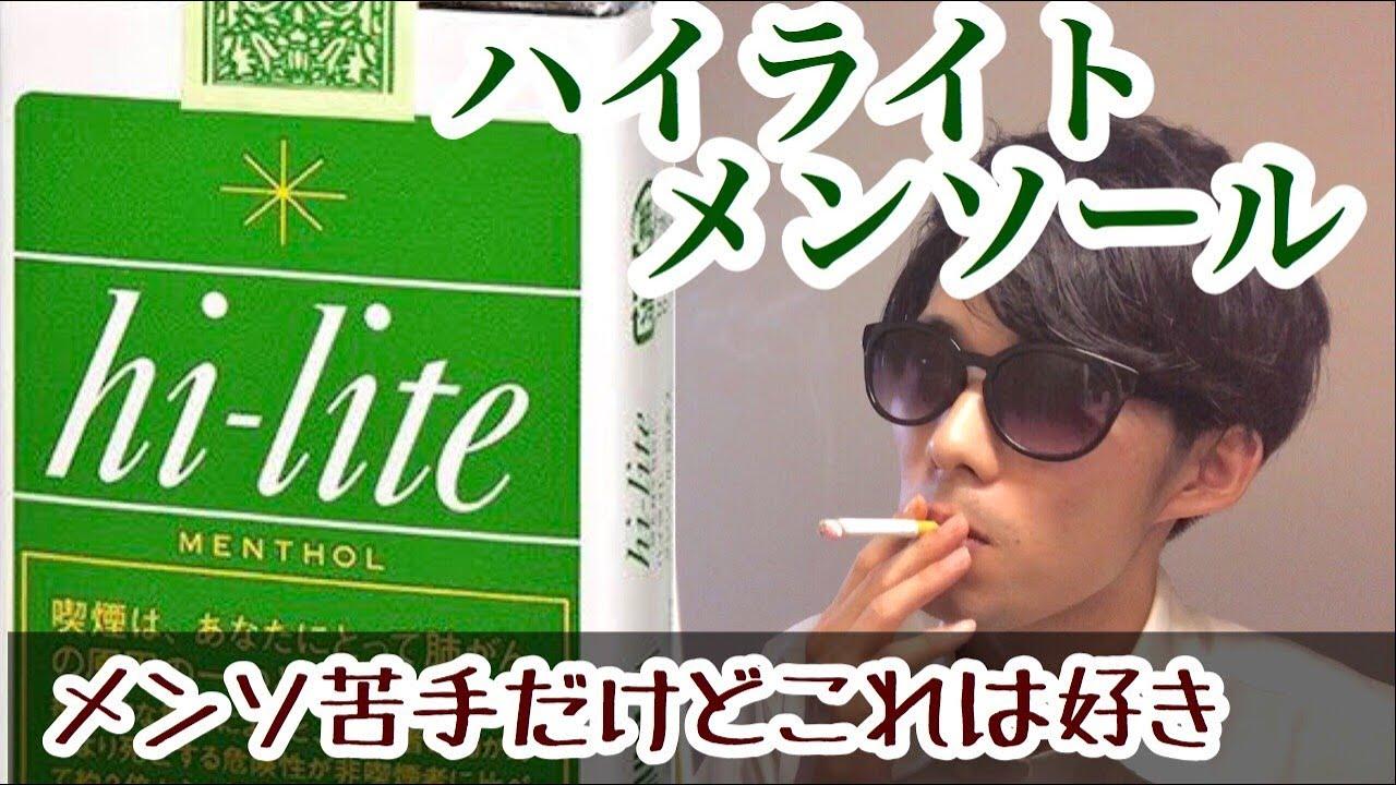おすすめ メンソール タバコ