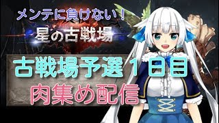 【グラブル配信】土古戦場予選1日目!肉集め配信