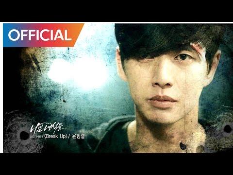 [나쁜 녀석들 OST Part 1 (Bad Boys OST Part 1)] 윤형렬 (Yoon Hyeong Lyeol) - Break Up MV