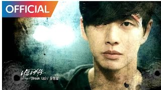 [나쁜 녀석들 OST Part 1 (Bad Boys OST Part 1)] 윤형렬 (Yoon Hyeong Lyeol) - Break Up MV