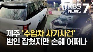 """""""수입차 사면 할부금 대납에 2천만 원까지&q…"""
